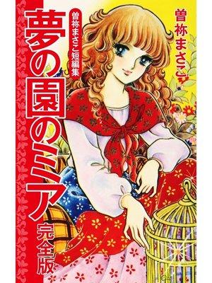 cover image of 曽祢まさこ短編集 夢の園のミア 完全版