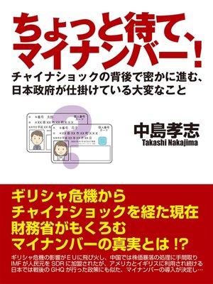 cover image of ちょっと待て、マイナンバー! チャイナショックの背後で密かに進む、日本政府が仕掛けている大変なこと