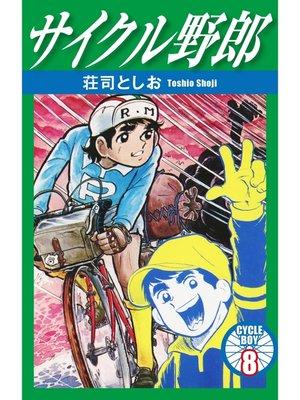 cover image of サイクル野郎: 8巻