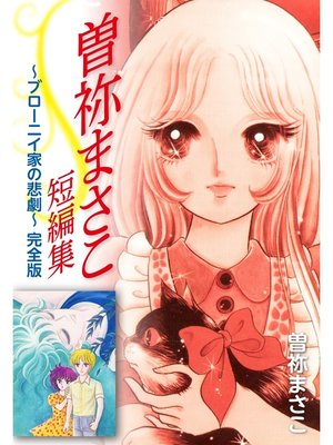 cover image of 曽祢まさこ短編集 ブローニイ家の悲劇 完全版
