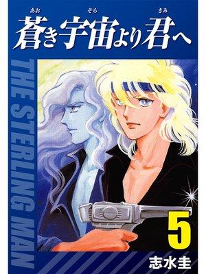 cover image of 蒼き宇宙より君へ