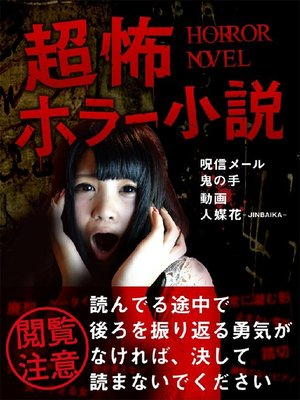cover image of 超怖・ホラー小説集