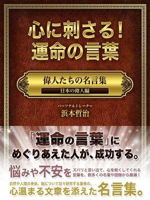 cover image of 「心に刺さる!運命の言葉 偉人たちの名言集 日本の偉人編」