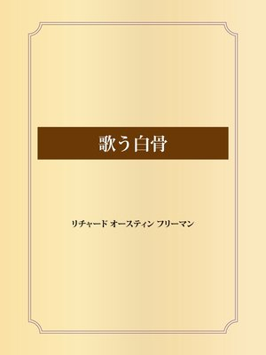 cover image of 歌う白骨