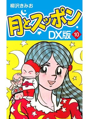 cover image of 月とスッポン DX版: 10巻