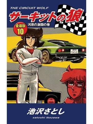 cover image of サーキットの狼 愛蔵版: 10 河原の激闘の巻