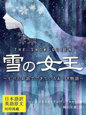 cover image of 【日本語訳/英語原文 同時掲載】雪の女王/THE SNOW QUEEN ~七つのお話でできているおとぎ物語~