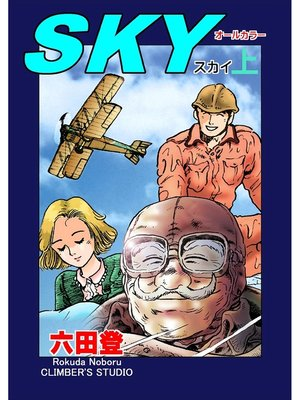 cover image of SKY