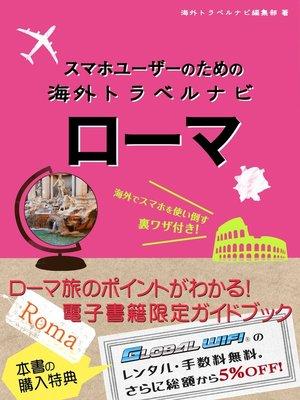 cover image of 【海外でパケ死しないお得なWi-Fiクーポン付き】スマホユーザーのための海外トラベルナビ ローマ