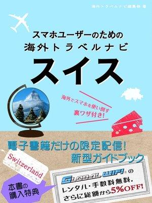 cover image of 【海外でパケ死しないお得なWi-Fiクーポン付き】スマホユーザーのための海外トラベルナビ スイス