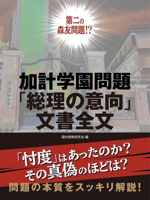 cover image of 加計学園問題「総理の意向」文書全文