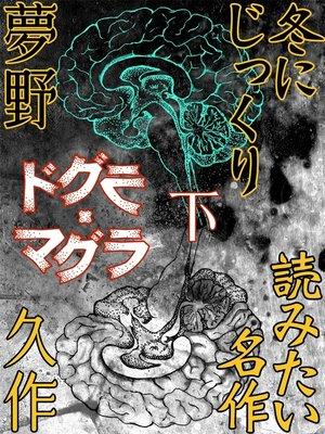 cover image of ドグラ・マグラ 下