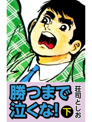 cover image of 勝つまで泣くな!: 下