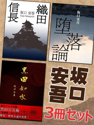 cover image of 坂口安吾3冊セット