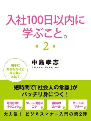 cover image of 入社100日以内に学ぶこと。2