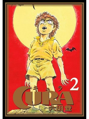 cover image of CURA(キュラ)