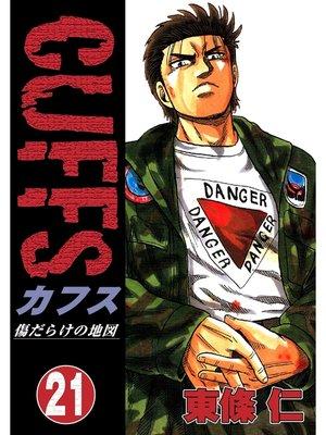 cover image of CUFFS 傷だらけの地図: 21巻