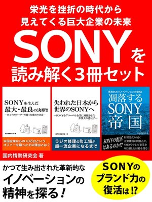 cover image of SONYを読み解く3冊セット
