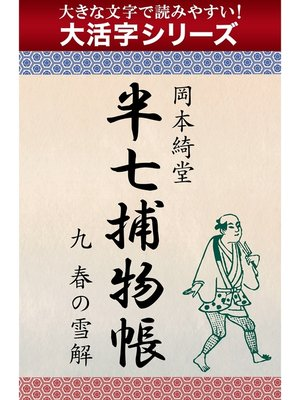 cover image of 【大活字シリーズ】半七捕物帳 九 春の雪解