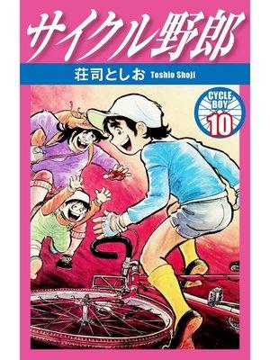 cover image of サイクル野郎: 10巻