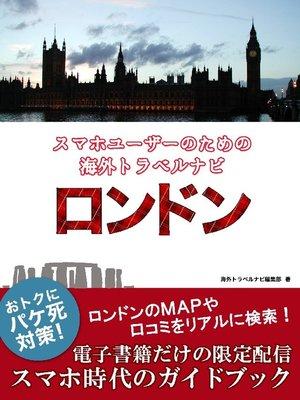 cover image of 【海外でパケ死しないお得なWi-Fiクーポン付き】スマホユーザーのための海外トラベルナビ ロンドン