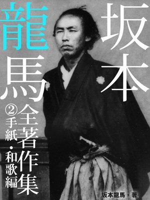 cover image of 坂本龍馬 全書簡集 2手紙・和歌編