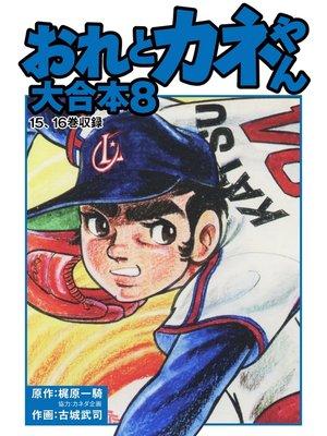 cover image of おれとカネやん 大合本: 8