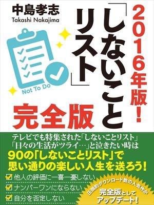 cover image of 2016年版!「しないことリスト」完全版