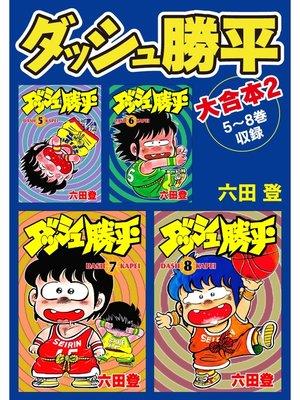 cover image of ダッシュ勝平 大合本: 2 5~8巻収録