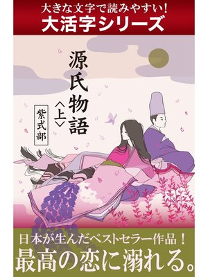 cover image of 【大活字シリーズ】源氏物語 <上>