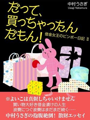 cover image of だって、買っちゃったんだもん!~借金女王のビンボー日記2~