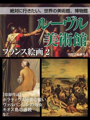cover image of 【絶対に行きたい、世界の美術館、博物館】ルーヴル美術館 フランス絵画2