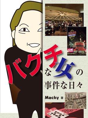 cover image of バクチな女の事件な日々: 本編