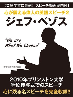 """cover image of 【英語学習に最適! スピーチ動画案内付】心が震える偉人の英語スピーチ2 ジェフ・ベゾス""""We are What We Choose"""""""