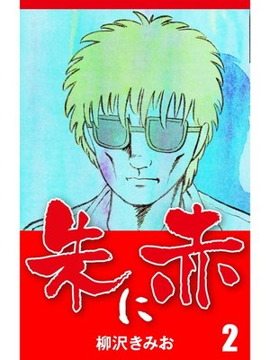 cover image of 朱に赤