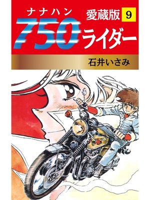 cover image of 750ライダー 愛蔵版