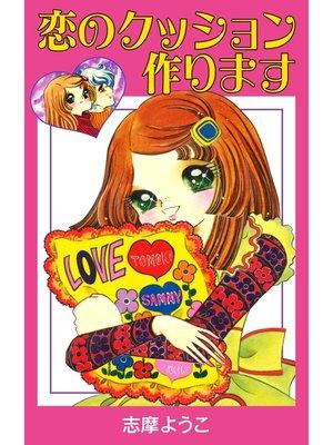 cover image of 恋のクッション作ります