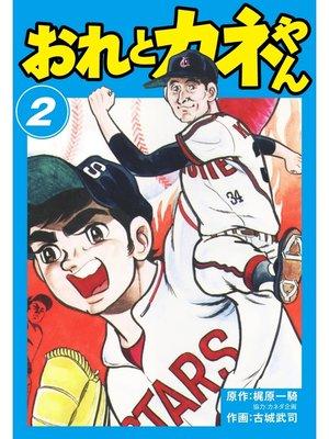 cover image of おれとカネやん: 2巻