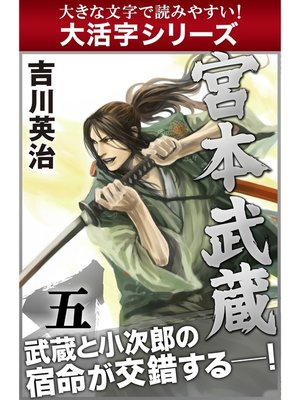 cover image of 【大活字シリーズ】宮本武蔵 五巻