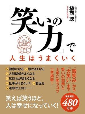 cover image of 「笑いの力」で人生はうまくいく: 本編