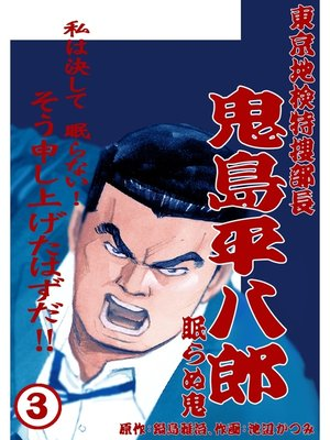 cover image of 鬼島平八郎