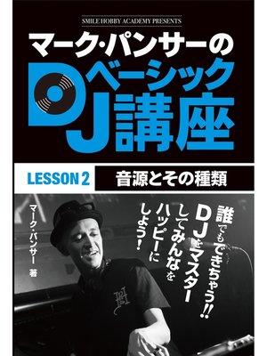 cover image of マーク・パンサーのDJベーシック講座 レッスン2