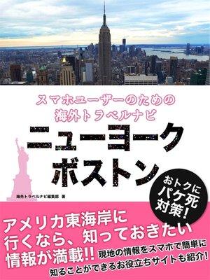 cover image of 【海外でパケ死しないお得なWi-Fiクーポン付き】スマホユーザーのための海外トラベルナビ ニューヨーク・ボストン