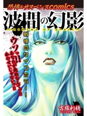 cover image of 恐怖&サスペンスComics 波間の幻影: 1巻