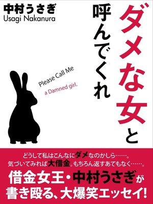 cover image of ダメな女と呼んでくれ