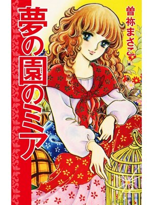 cover image of 夢の園のミア