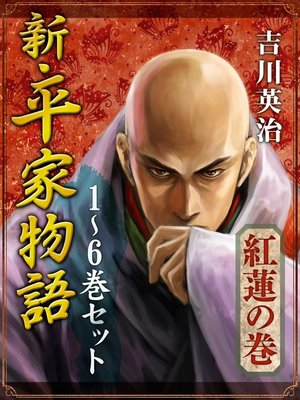 cover image of 新・平家物語 一~六巻セット