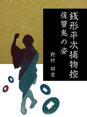 cover image of 銭形平次捕物控