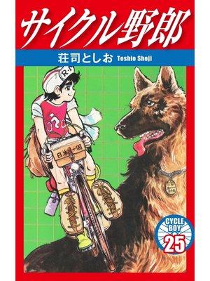 cover image of サイクル野郎: 25巻