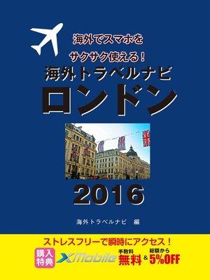 cover image of 海外トラベルナビ ロンドン 2016